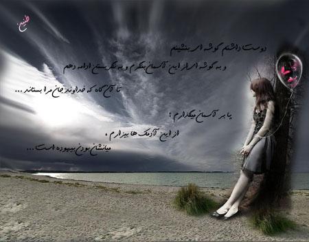 روزگارى مردم دنیا دلشان درد نداشت، هرکسى غصهى اینکه چه مىکرد نداشت، چشمهى سادگى از لطف زمین مىجوشید ، خودمانیم زمین اینهمه نامرد نداشت...
